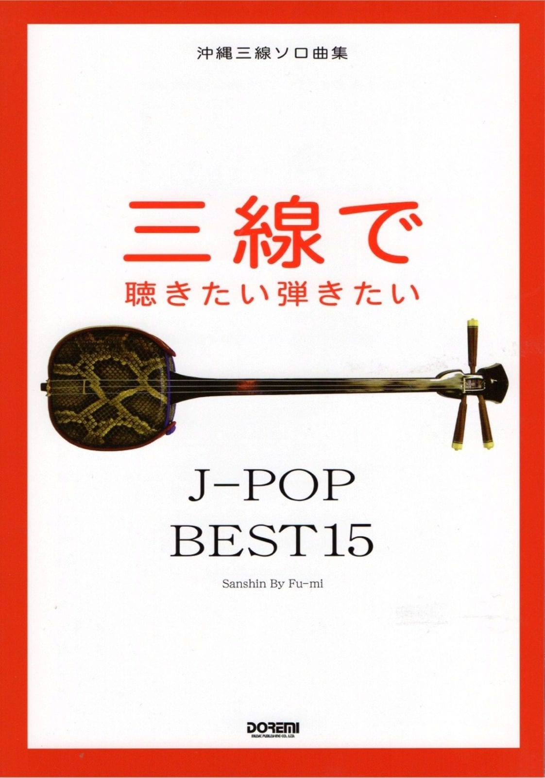 Sanshin music score (kunkunshi) Let's play J-POP with Sanshin! BEST15 【Mail available products】