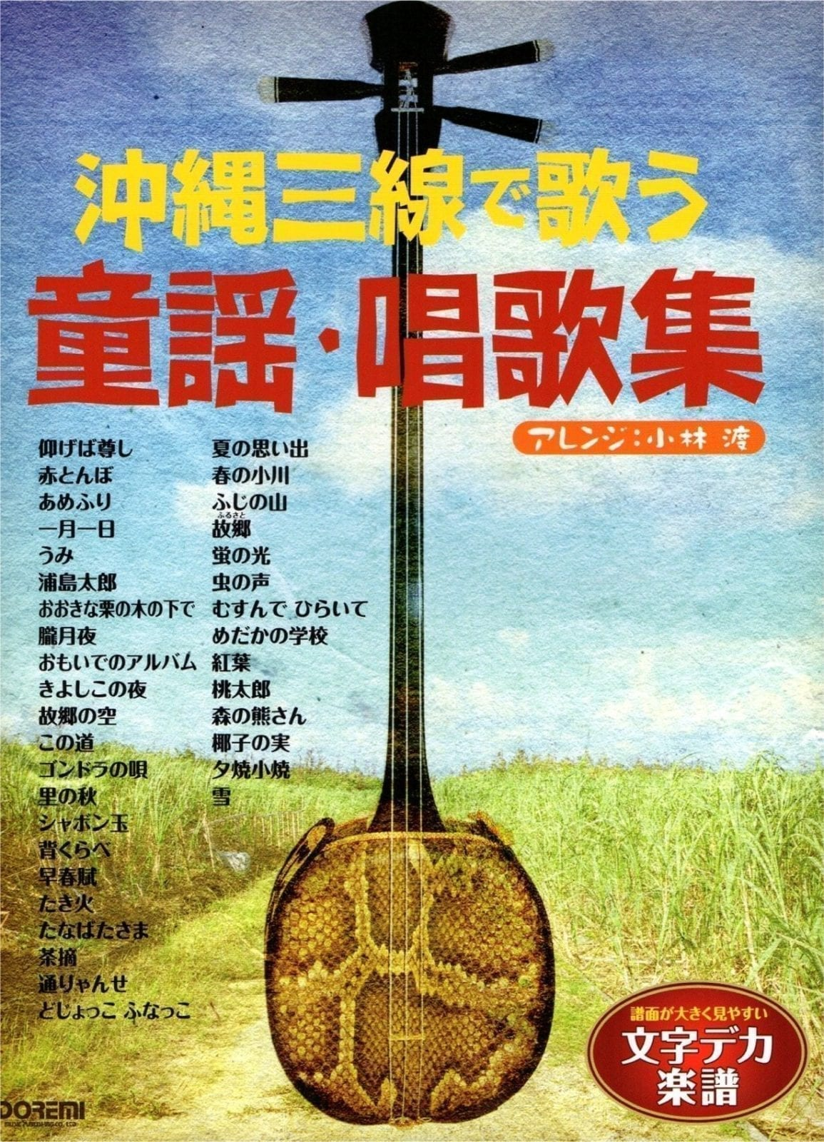 Sanshin(kunkunshi) Sing with Okinawa Sanshin  - children's song・song book 【Mail available products】
