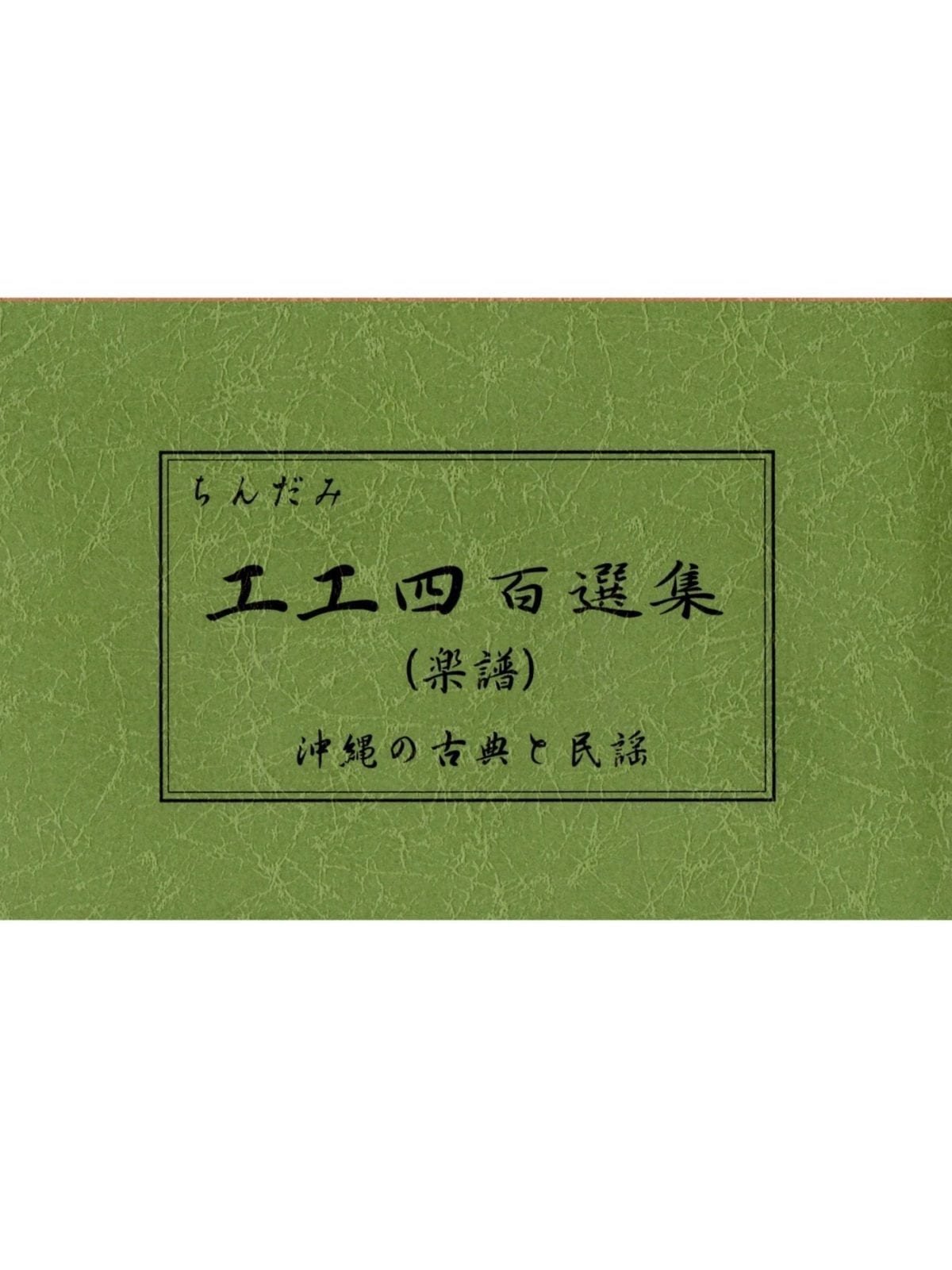 Sanshin music score(kunkunshi) Kunkunshi a hundred selections【Mail available products】