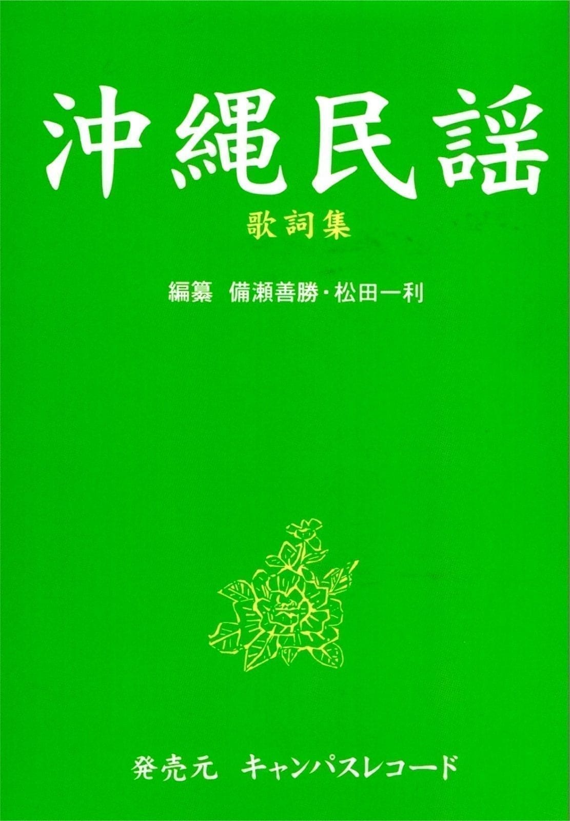 Sanshin music score Okinawa Folk song Lyrics collection 【Mail available products】